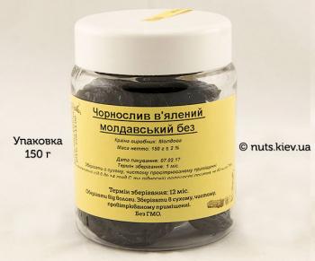 Чернослив вяленый молдавский без косточки - Упаковка 150 г