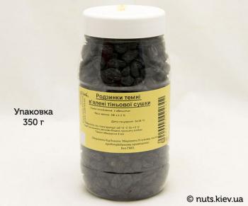 Изюм черный узбекский вяленый теневой сушки в/с - Упаковка 350 г