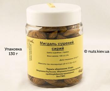 Миндаль сушеный сырой украинский - Упаковка 130 г