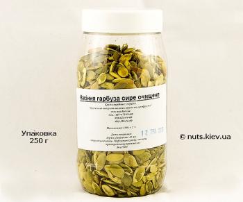 Семечки тыквы сырые очищенные - Упаковка 250 г