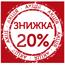 Sale 20%