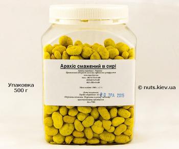 Арахис жареный в сыре - Упаковка 500 г