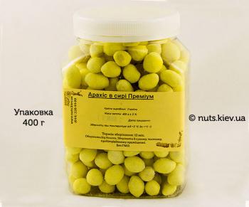 Арахис в сыре Премиум - Упаковка 400 г