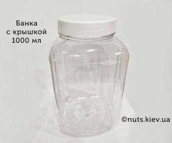 Банка пластиковая 1000 мл для пищевых продуктов с крышкой