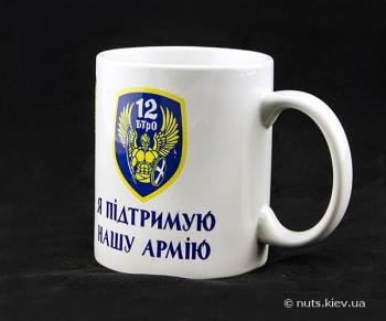 Чашка Я підтримую нашу армію - 1