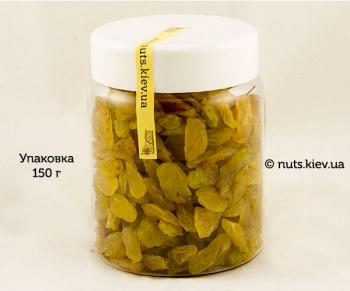 Изюм золотой Дамский пальчик - Упаковка 150 г