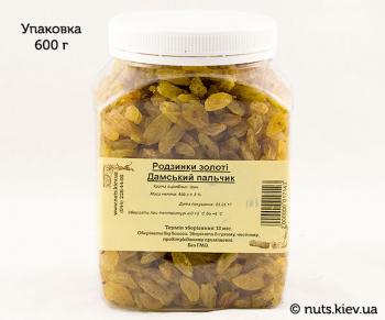 Изюм золотой Дамский пальчик - Упаковка 600 г