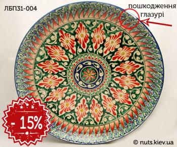 Ляган Блюдо для плова 31-32 см - 004