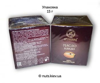 Масло какао растительное нерафинированное - Упаковка 15 г
