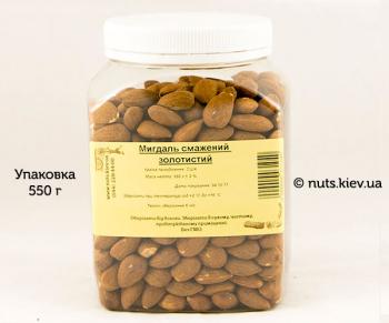 Миндаль жареный золотистый - Упаковка 550 г