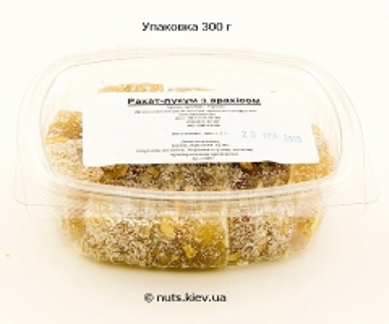 Рахат-лукум с арахисом - Упаковка 300 г